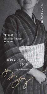 nunupana_2016_tokyo